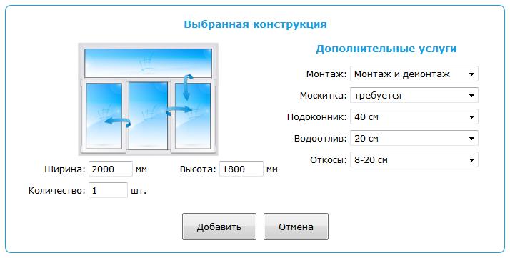для любого пластиковые окна оконный калькулятор как лучший друг